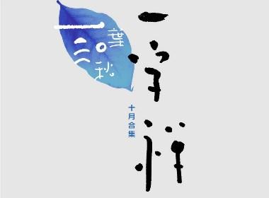 《一字禅》禅宗汉字造境十月集
