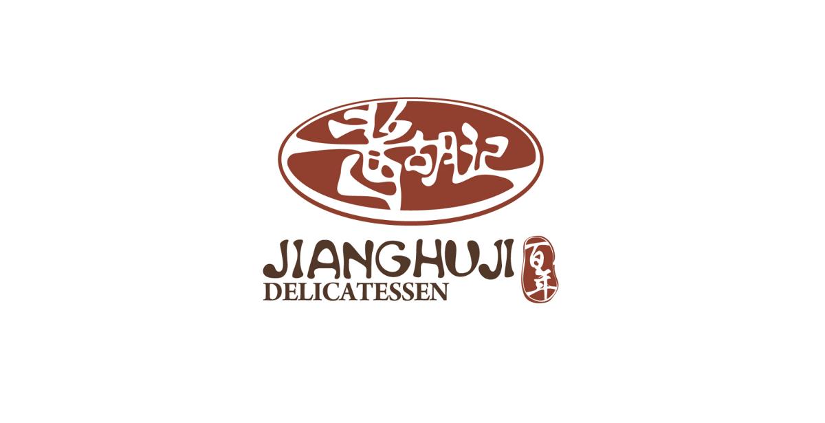 郑州餐饮小吃品牌形象设计——酱胡记-中国设计网