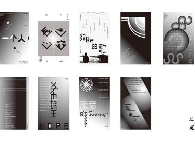 李宗盛歌曲字体海报