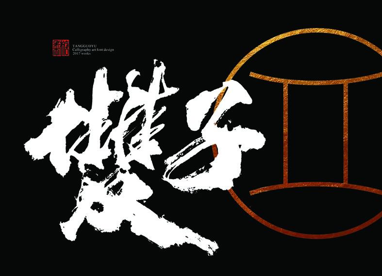 壹柒年拾月份书写字体(贰)星座系列