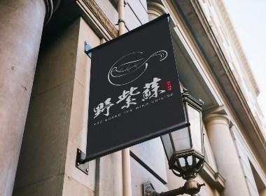logo设计应用——野紫苏和风料理