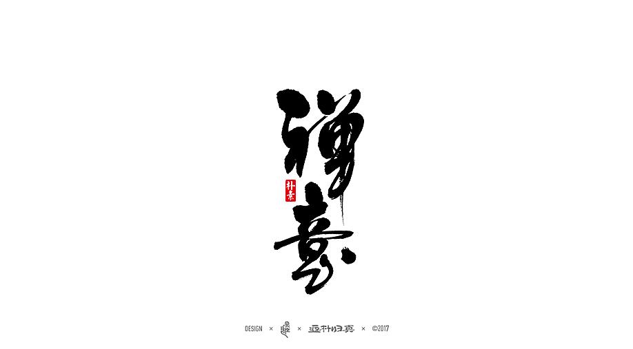 書法字记 × 13期