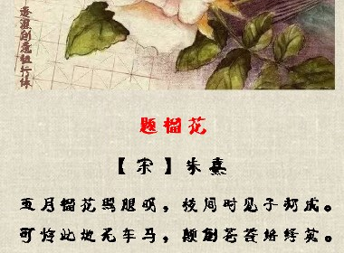 古诗里的十二个月
