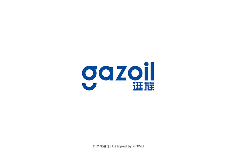 gazoil(逛族)男装品牌Logo|辛未设计