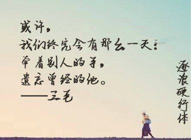 一个人至少拥有一个梦想,有一个理由去坚强