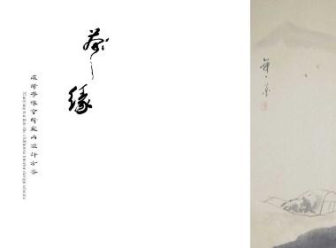【元本设计】茶缘