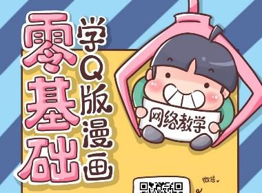 Q版漫画教学