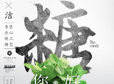 辽宁绿洁糖果广告有限公司-海报