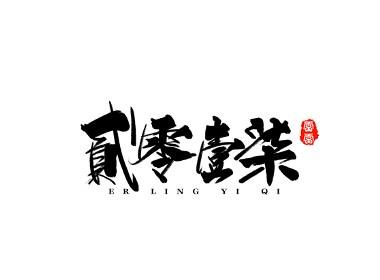 雨田手写(第七辑)