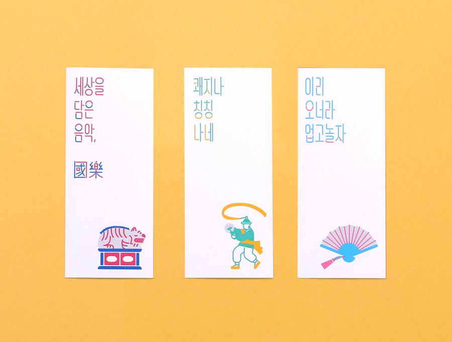 韩国国乐院小清新纪念品