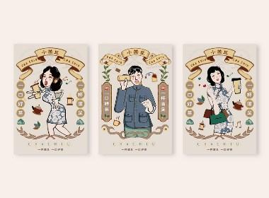 小茶丘品牌设计