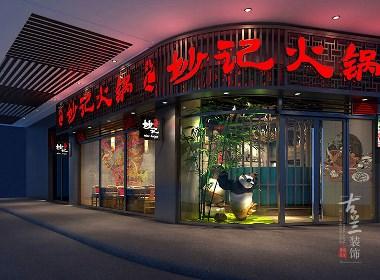 妙记火锅-成都火锅店设计,成都火锅店装修,成都火锅店装修设计