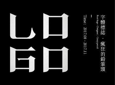 2017秋·字体LOGO——疯狂的铅笔头