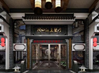 【餐饮设计】原创周口红豆餐饮设计 河南凹凸环境艺术设计