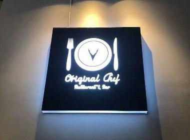 奥瑞吉诺法式西餐厅LOGO设计