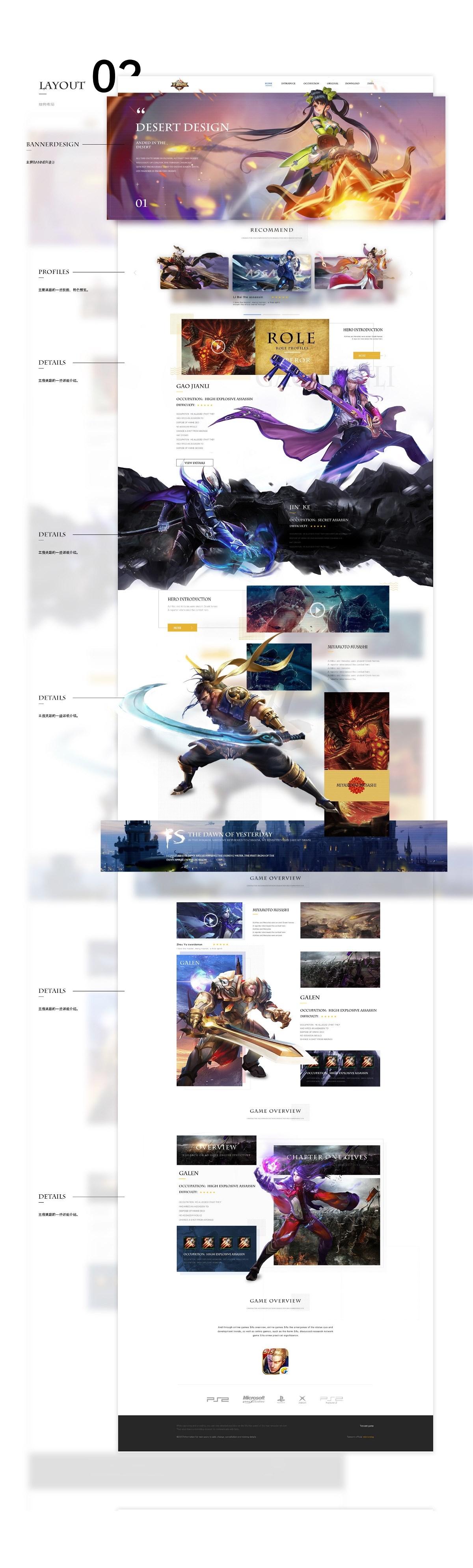 王者荣耀国外专题页设计