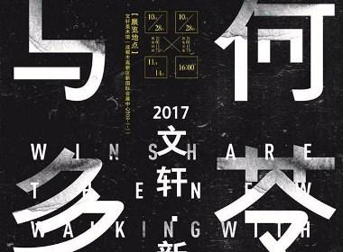 一组中国精美的海报设计