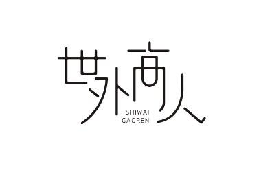 陈飞字迹-十一月集