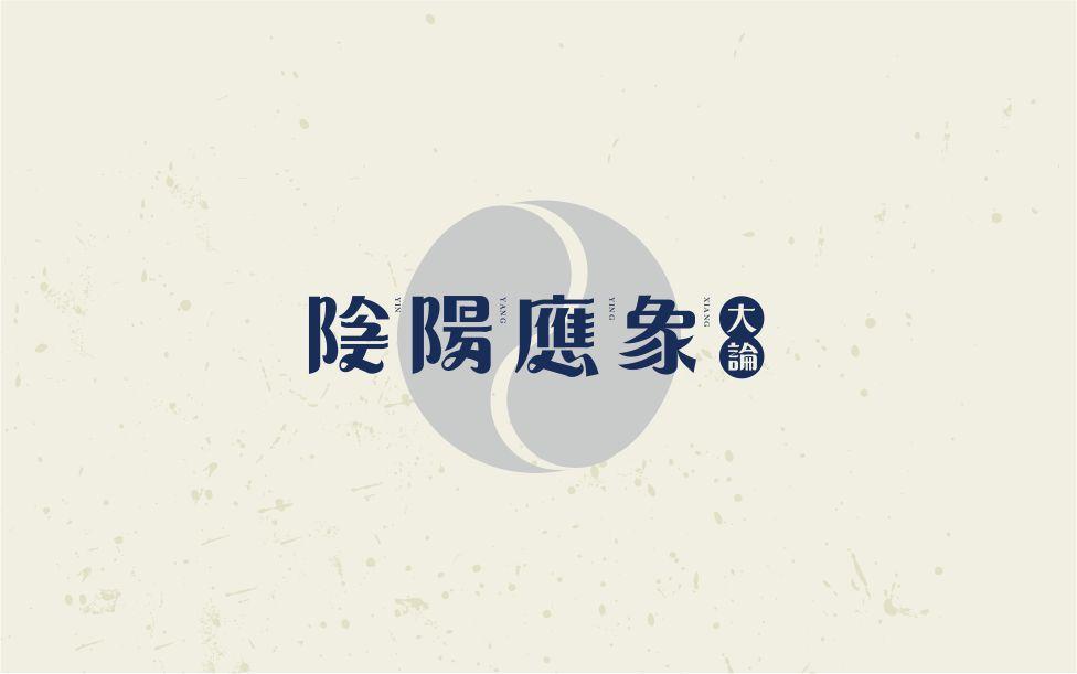 黄帝内经(一)