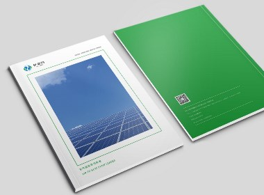 伊莱珂 新能源宣传画册设计 | 华慕品牌设计
