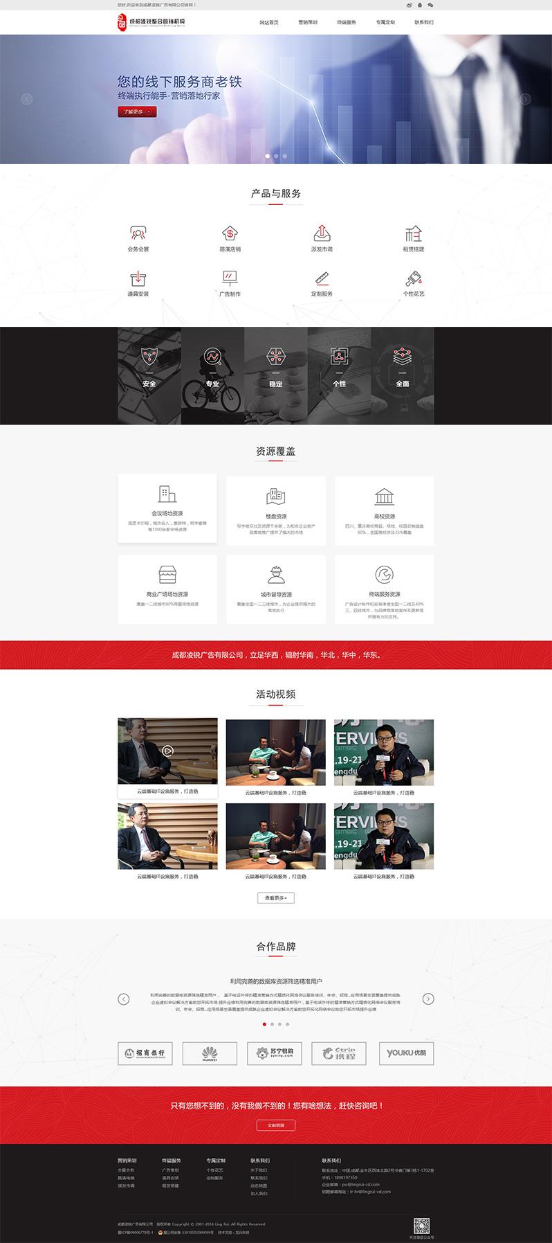 成都广告设计策划网站建设