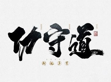 攻守道-刘迪-书法字体
