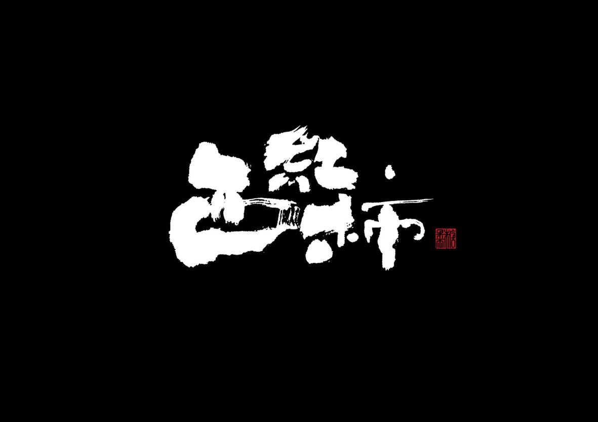 壹柒年拾壹月份书写字体(壹)