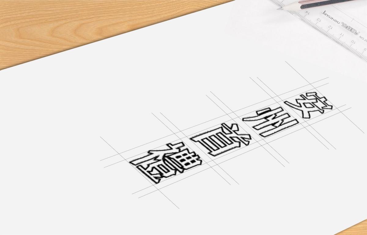 新生代品牌创意设计丨安州首礼