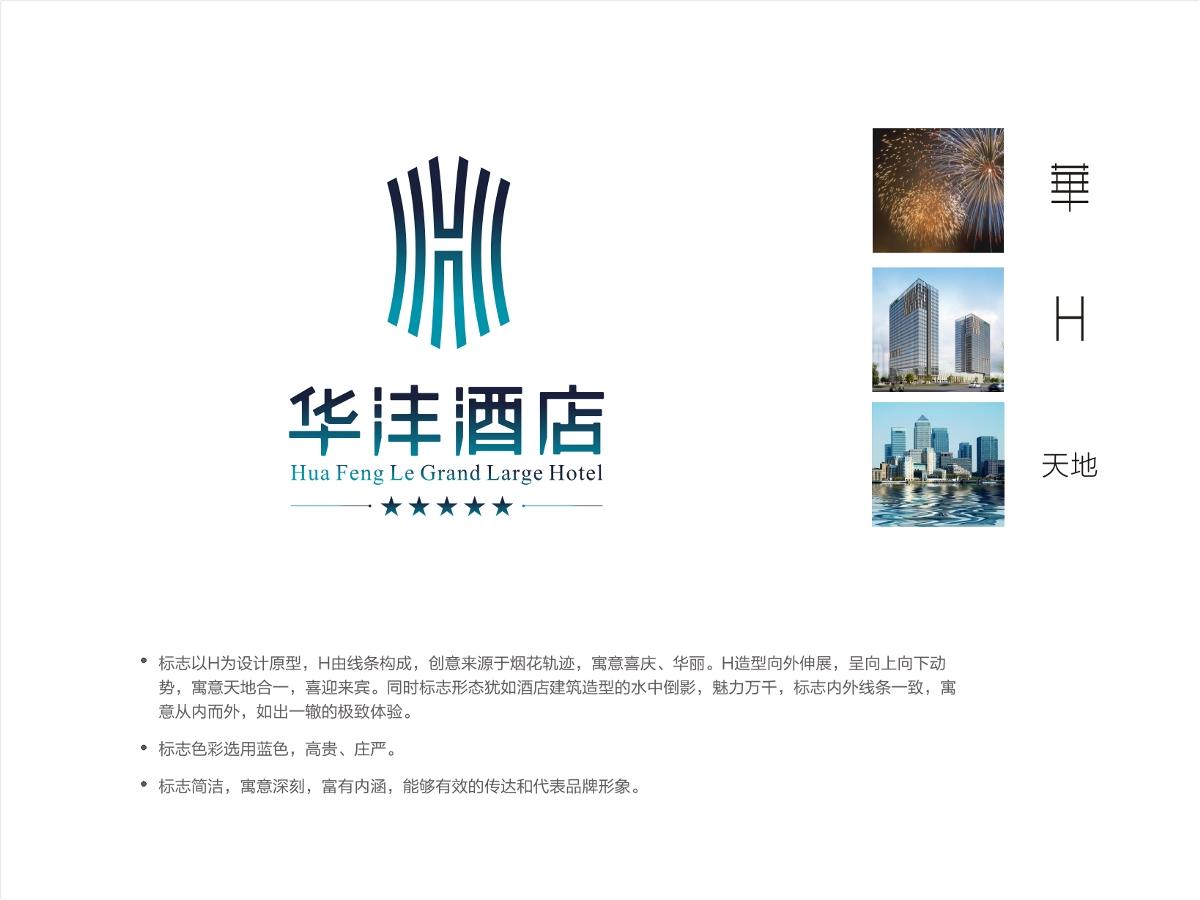 华沣酒店vi设计/酒店vi/酒店logo