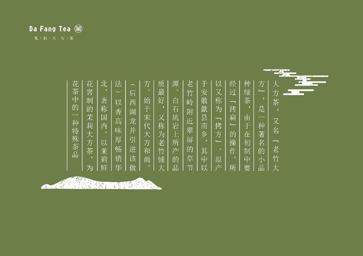 大方茶品牌设计