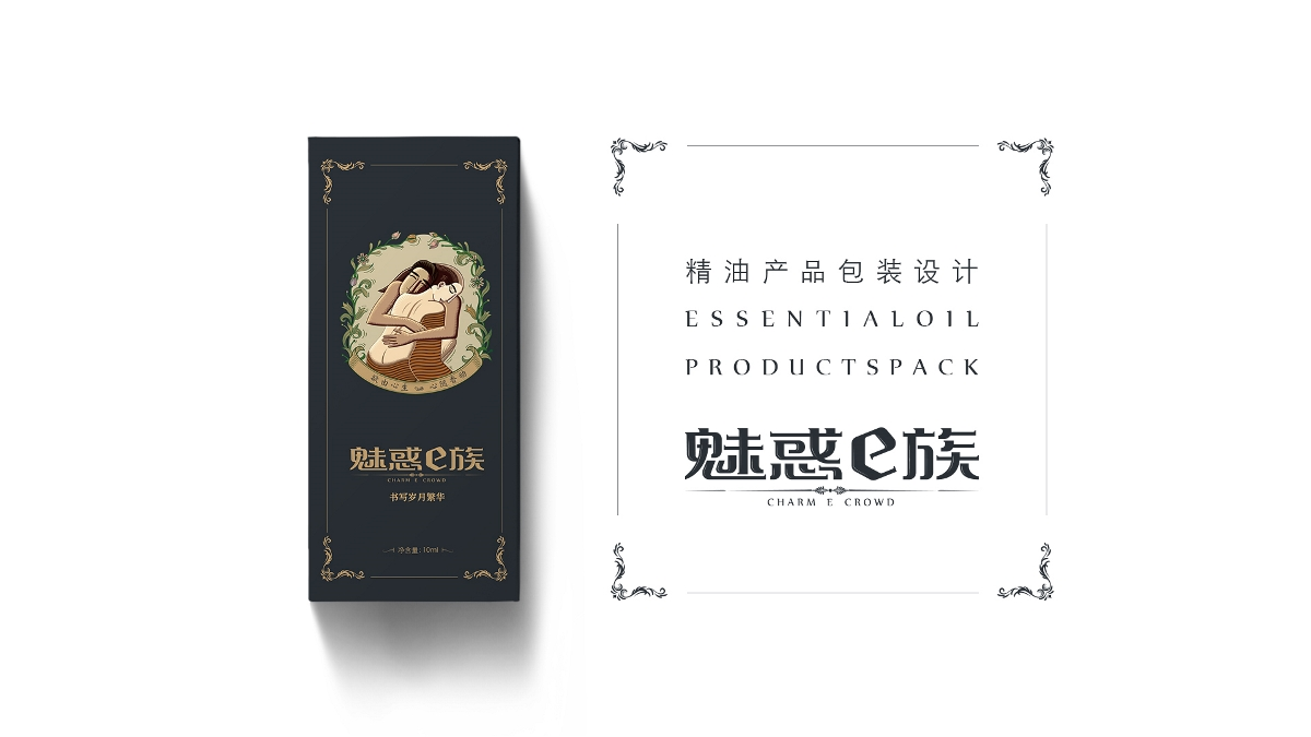 精油产品包装设计