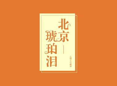 创意字体设计练习(一)
