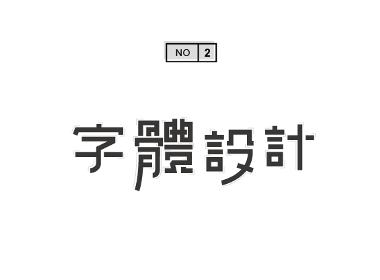 字体设计(2016)