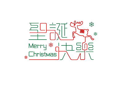 字体设计合集(2014-2015)