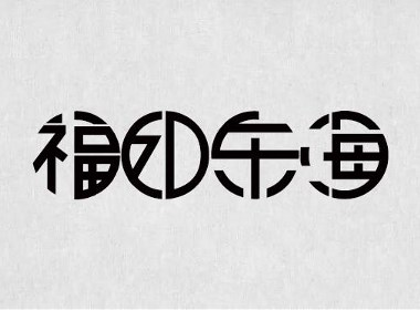 逐浪字库打造最全的书法字体,最全的合集(字体书法欣赏下载)