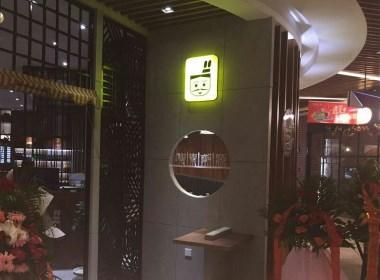 """""""嗪秦溯源""""陕菜餐厅LOGO设计"""