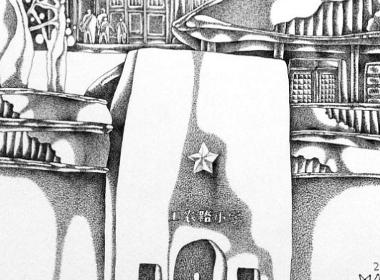钢笔画【记忆的碎片】1 工农路小学