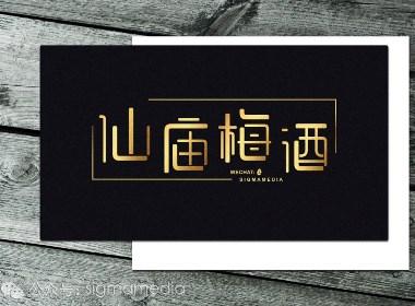 原创字体设计:仙庙梅酒
