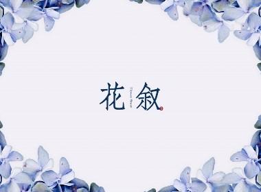 花叙——叙说花语 于慢遇音