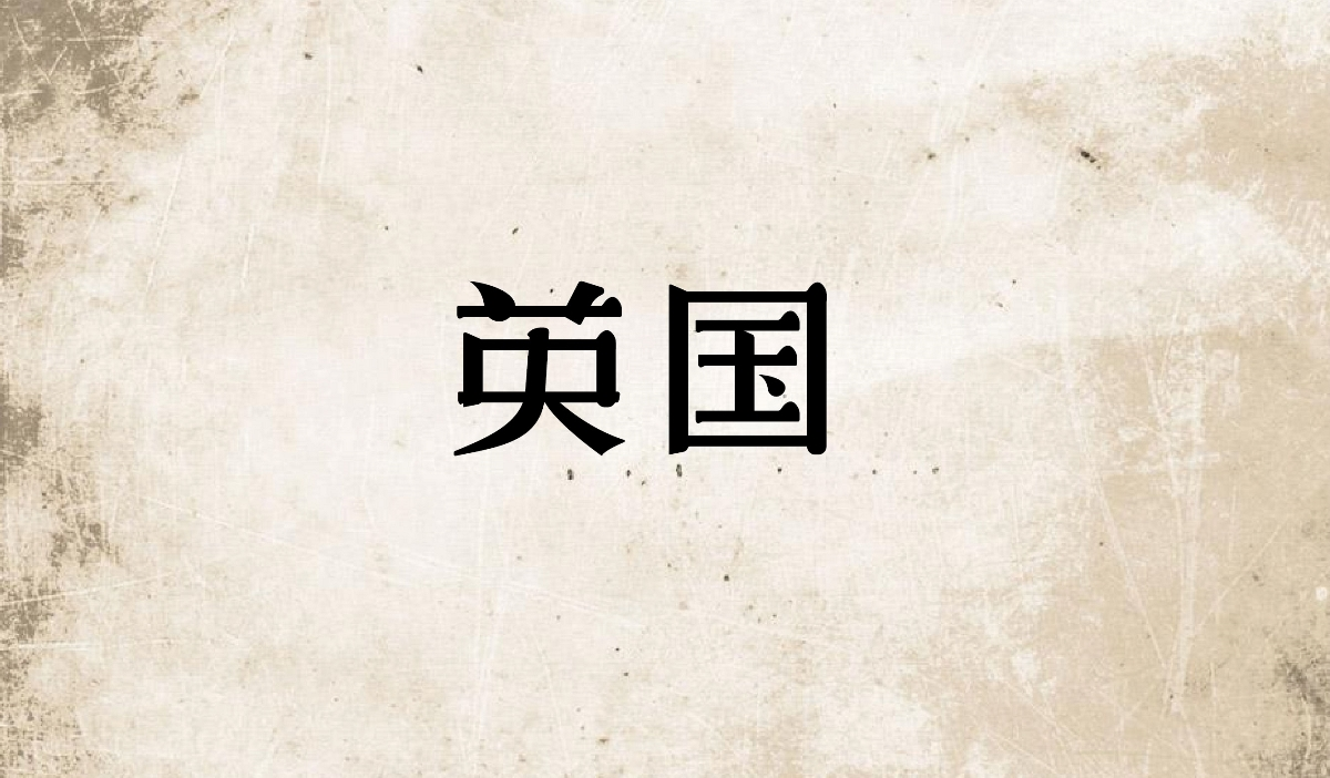 字体百日集-第五季