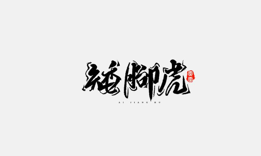 雨田手写(第十辑)