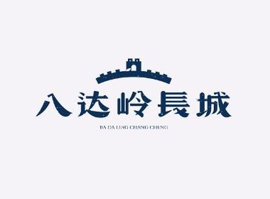 半月字集—北京的美好