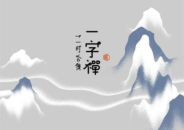 一字禅汉字造境11月合集