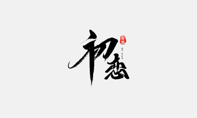 雨田手写(第十一辑)