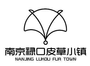 LOGO设计--南京禄口皮草小镇