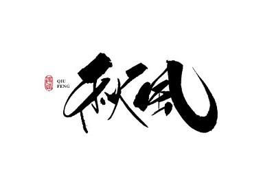鸿远 | 手写集