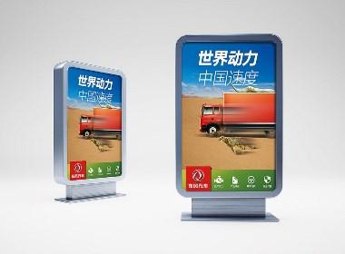 东风卡车海报设计