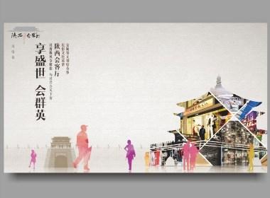 陕西会客厅 海报设计——西安金策专业设计机构