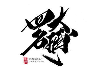 雨泽字造/十一月手写集3