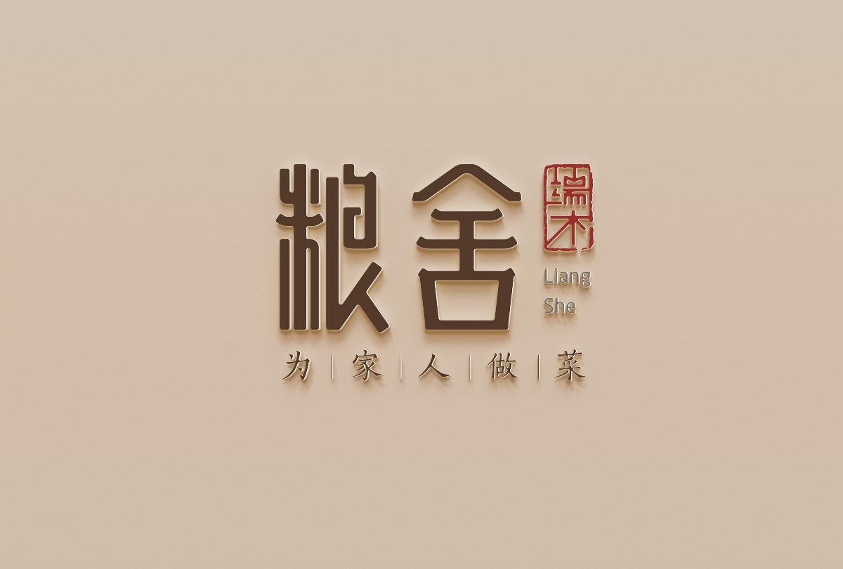 粮舍餐饮品牌设计
